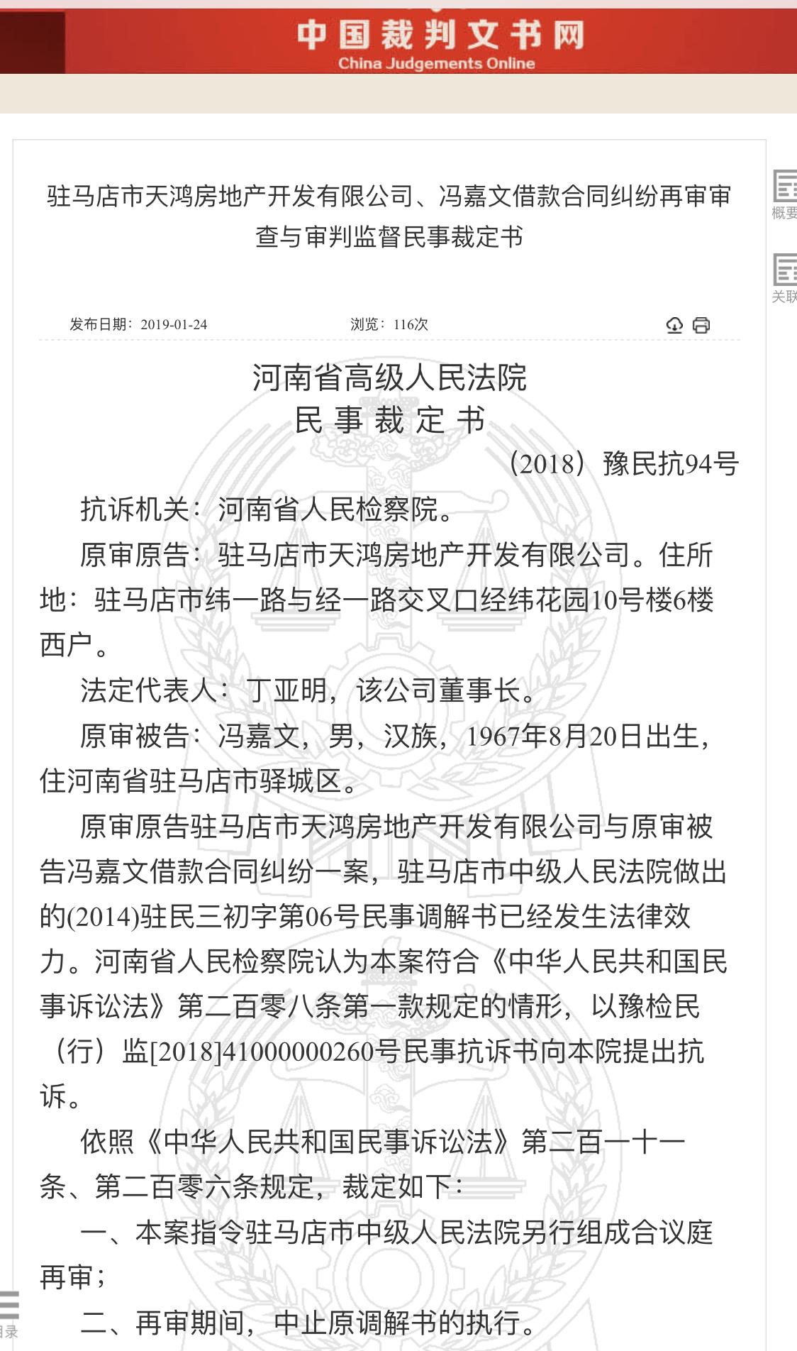 河南商人虛假訴訟被判詐騙罪,檢方抗訴后涉案文書仍執行
