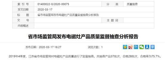 江苏省市场监管局对电磁灶抽查 奥克斯电商平台销售产品不合格