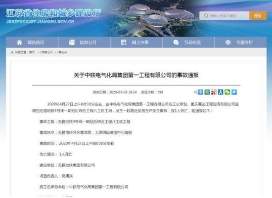注意!中铁电气化局集团被江苏住建厅通报!无锡地铁4号线工地发生事故