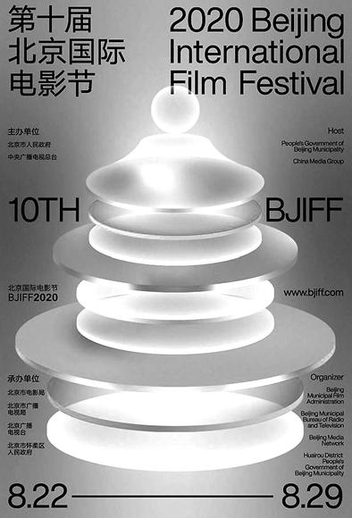 官宣!8月22日 北京电影节要来啦