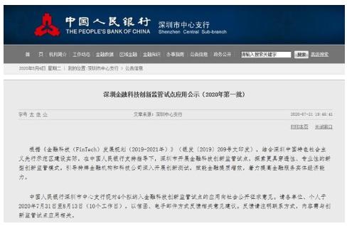 深圳首批监金融科技创新监管试点