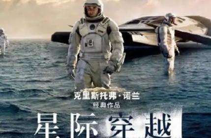 《星际穿越》票房破8亿 《星际穿越》剧情介绍