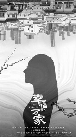 赵丽颖亮相农村剧《幸福到万家》 产后复出第二部作品