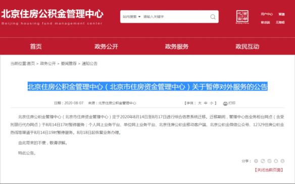 注意!北京住房公积金8月14日起暂停服务