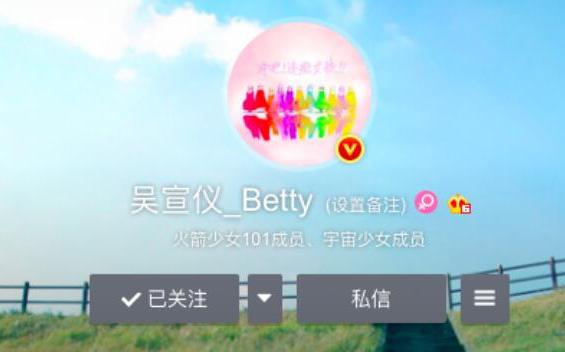 吴宣仪微博改名为Betty是什么梗?网友称吴宣仪魔愣了